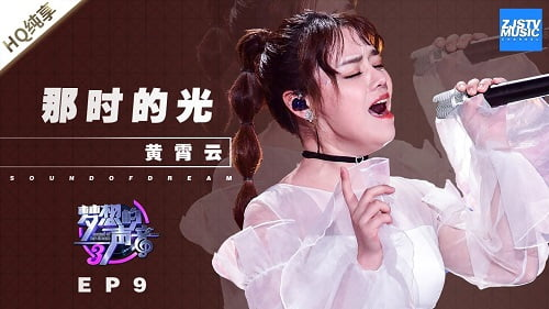 Na Shi De Guang 那时的光At That Time The Light Lyrics 歌詞With Pinyin By Huang  Xiao Yun 黄霄云| Chinese Song